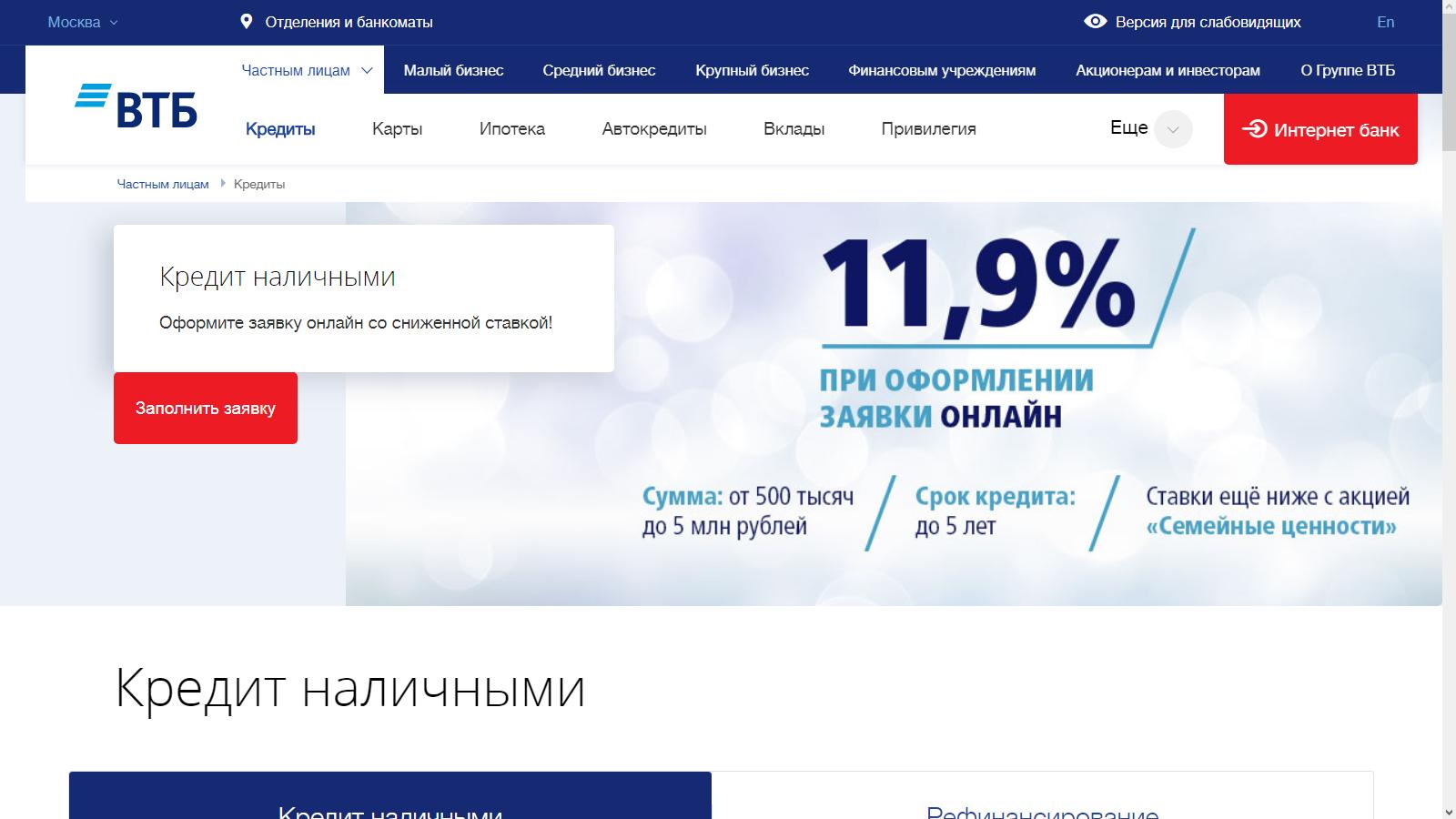 Кредит наличными от ВТБ банка для физических лиц