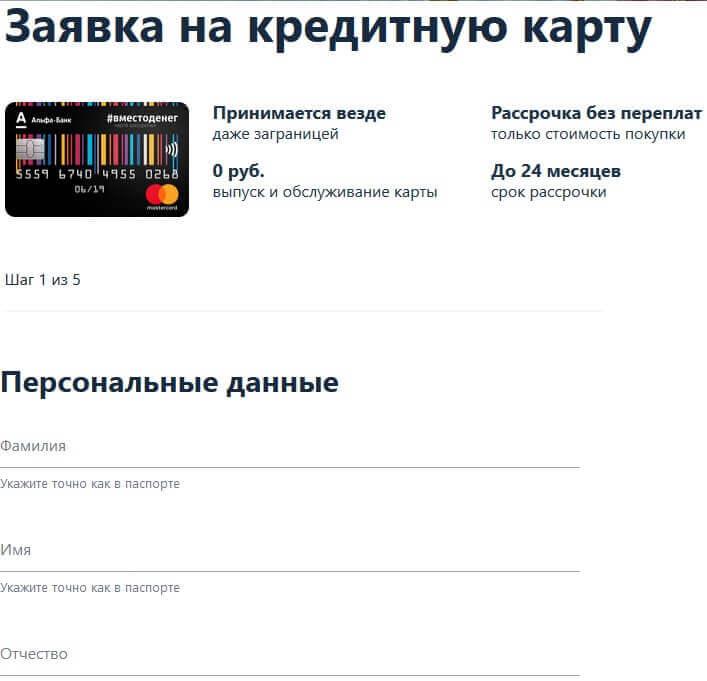 Заявка на оформление карты рассрочки Вместо денег онлайн