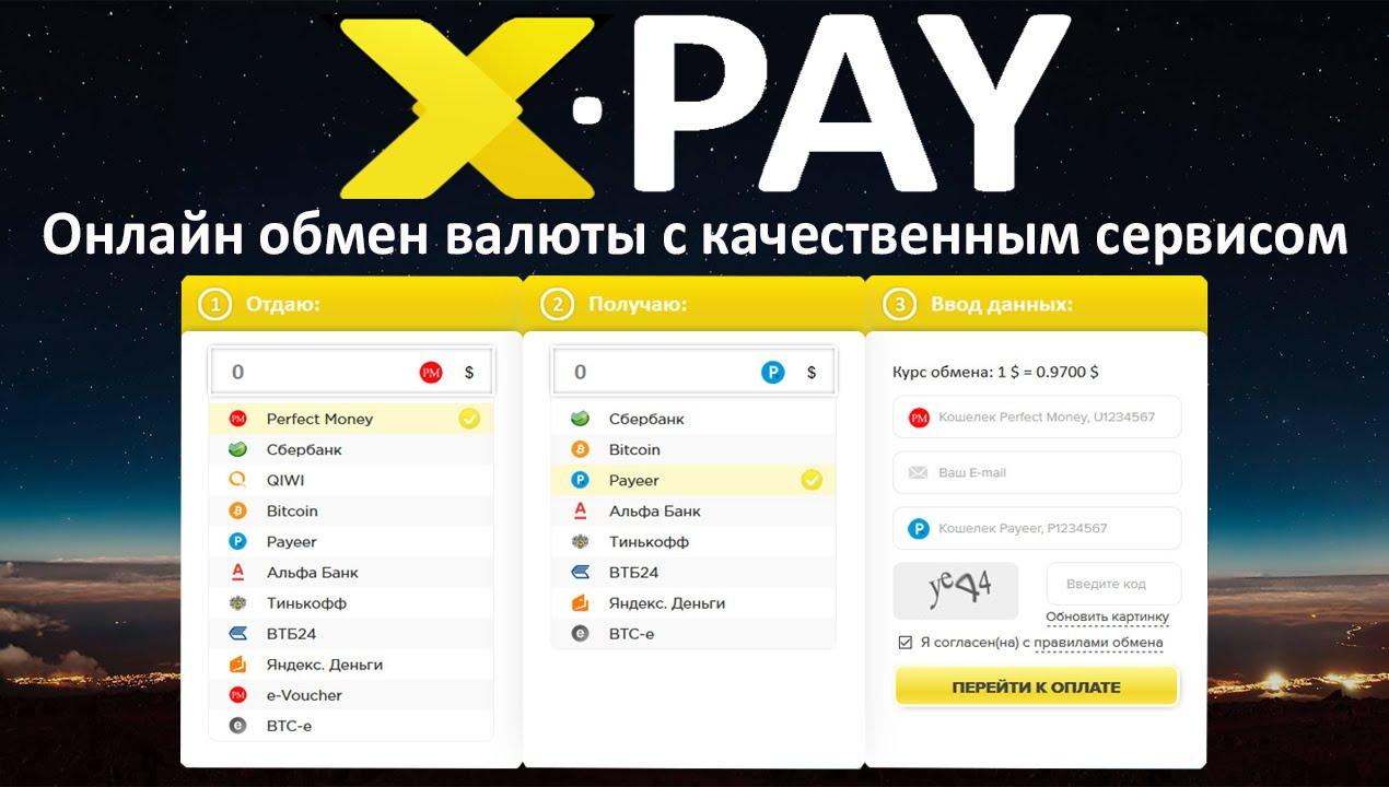 Обменник x-pay с минимально комиссией