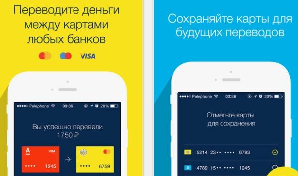 Переводы между картами в Тинькофф даже с телефона