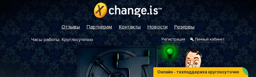Сайт xchange для обмена криптовалют