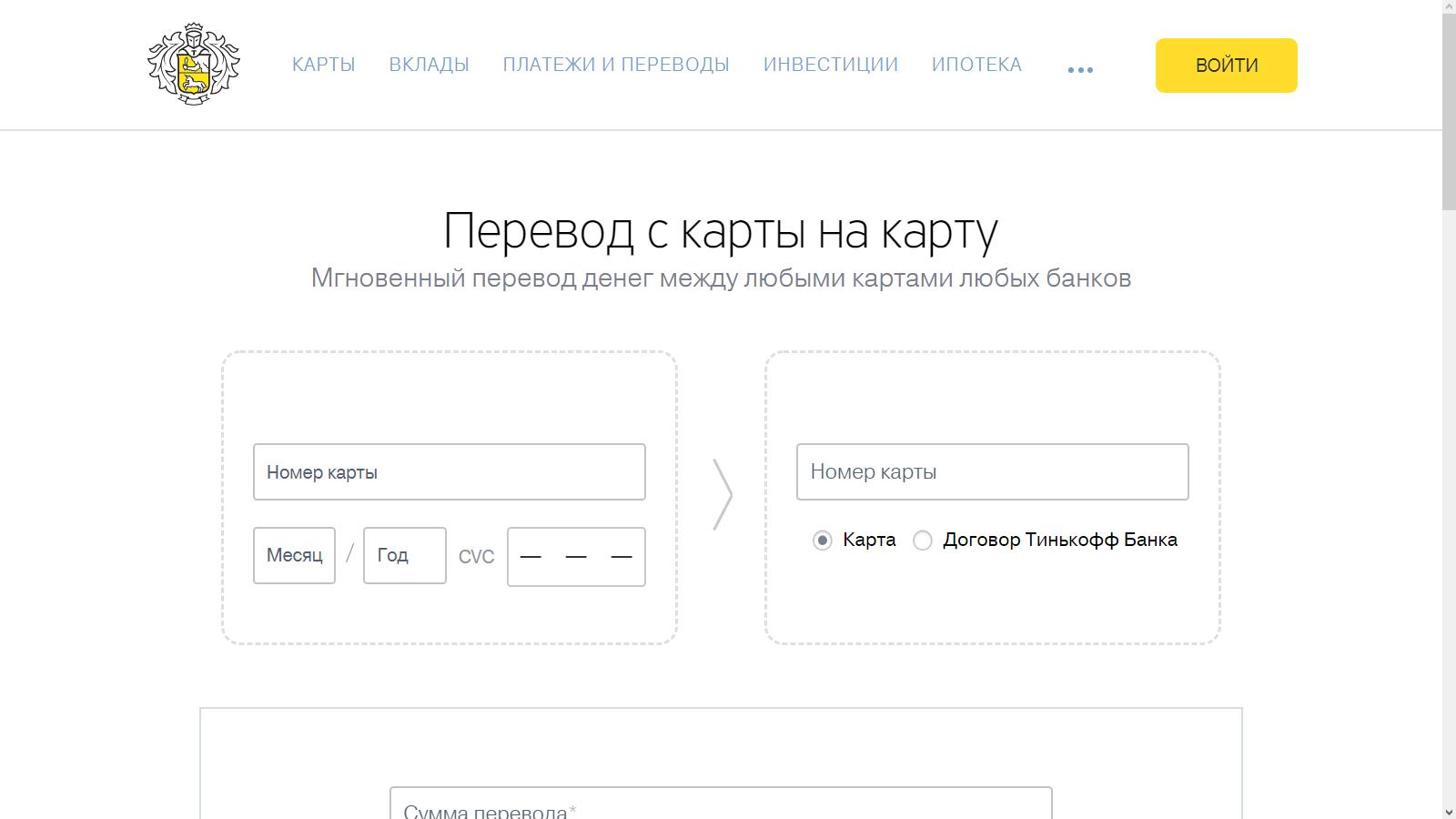 Сайт Тинькоффа для перевода с карты на карту