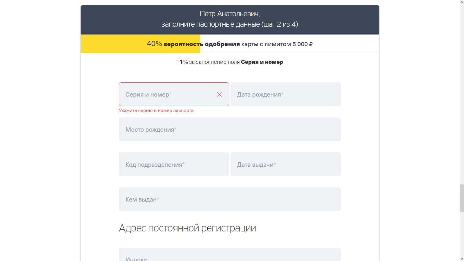 Второй шаг анкеты для заказа карты Тинькофф