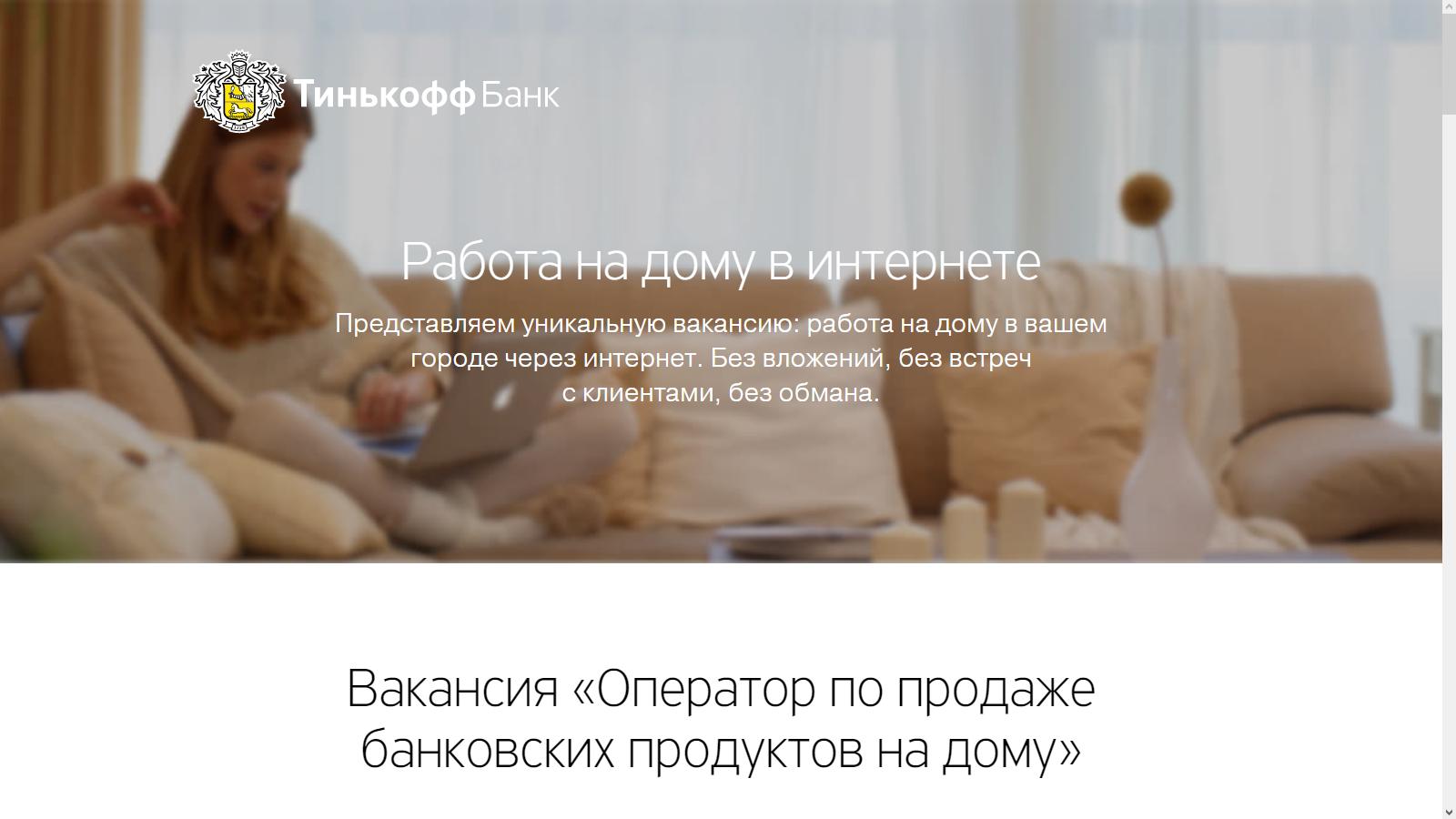 Вакансии Тинькоффа - работа на дому