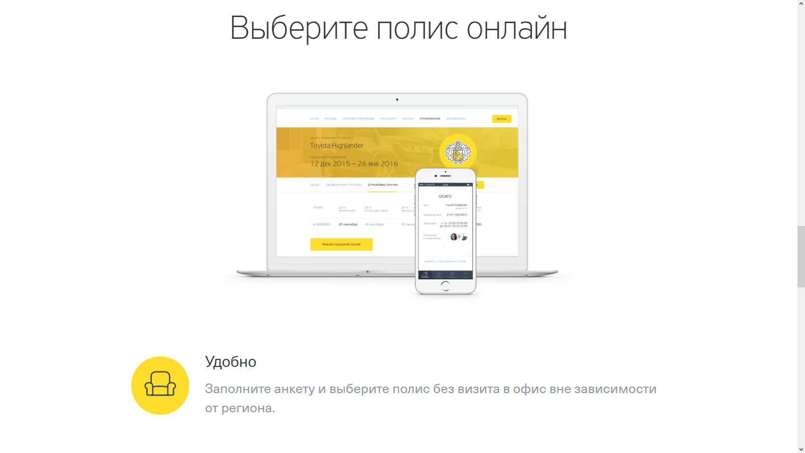 Тинькофф страхование ОСАГО онлайн