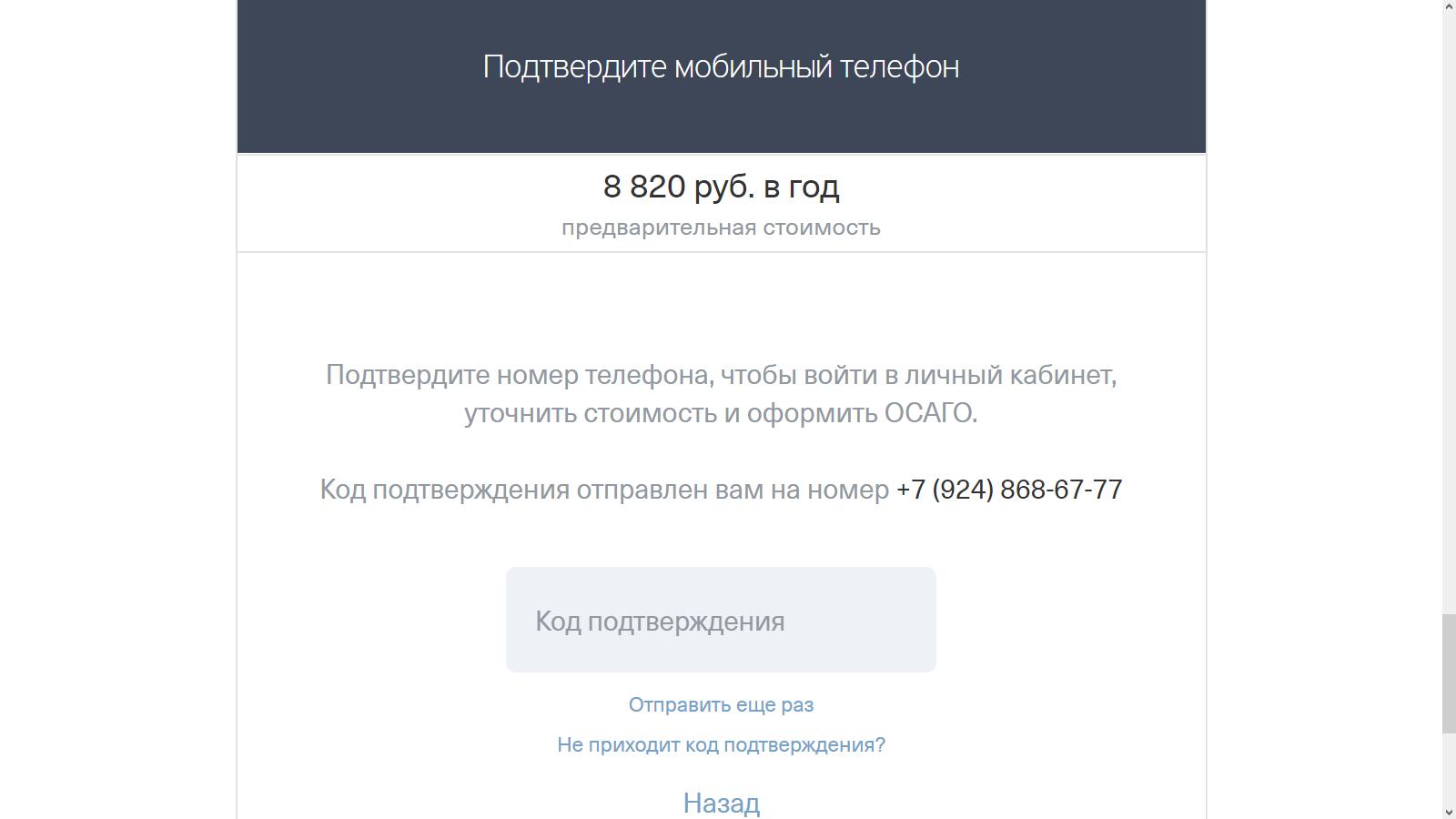 Стоимость ОСАГО в Тинькофф