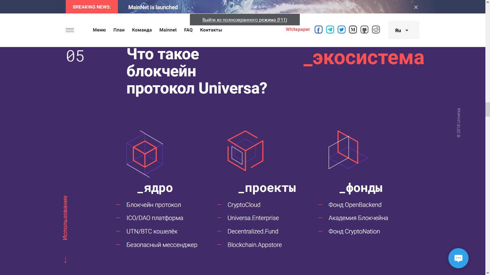 Что такое блокчейн Юниверса