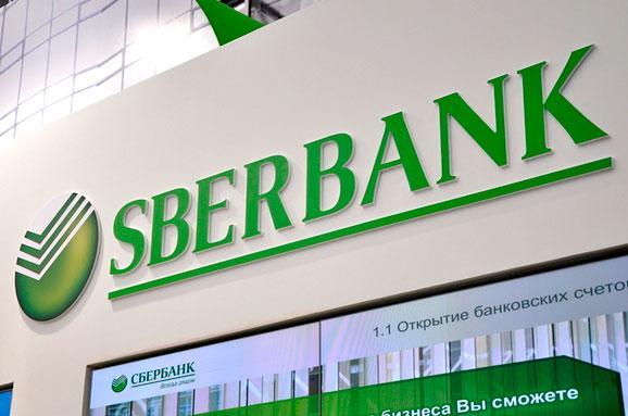 Сбербанк - лучший банк 2018 года
