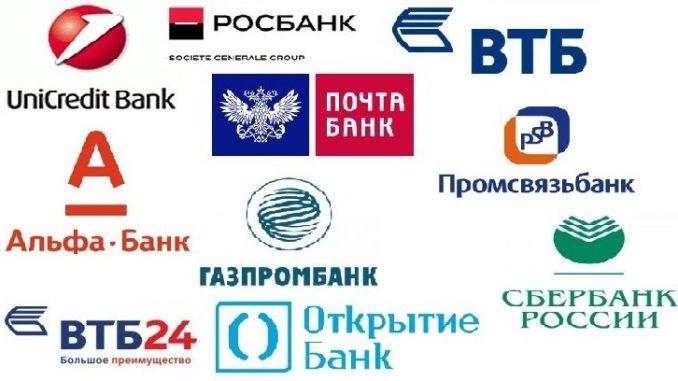 Топ-10 крупных банков 2018