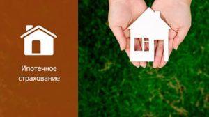 Как сэкономить на страховке для ипотеки до 30%?