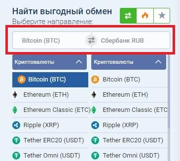 Обмен Bitcoin: все способы обмена криптовалюты